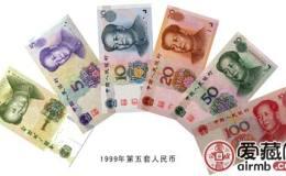 第五套人民币价格表大全 怎么收藏第五套人民币最值钱?
