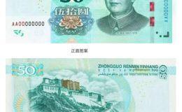 新版人民币有哪些面值?