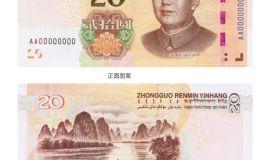 新版第五套人民币