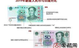 新版人民幣怎么辨別真假