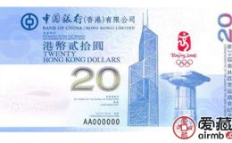 香港奧運鈔有假的嗎 如何鑒別香港奧運鈔真假