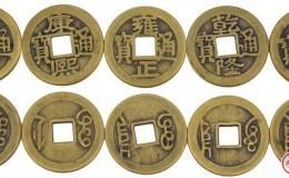 古钱币收藏投资方法技巧介绍 如何判别古钱币的价值?