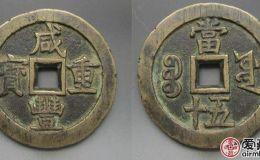 清朝钱币收藏投资介绍 咸丰钱币的历史背景分析