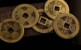 五帝钱的价值分析 五帝钱有什么功用?