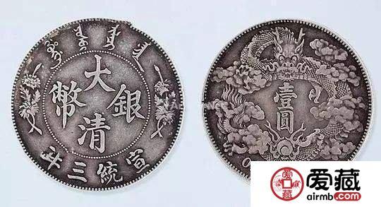 大清银币的收藏投资价值剖析 附大清银币最新拍卖价格