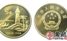 台湾鹅銮鼻(二组)纪念币可遇不可求,遇到要趁早下手