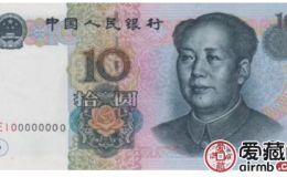 1999版10元回收价格 1999版10元回收价格表