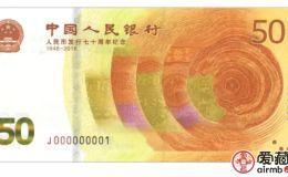 建国钞补号冠号有哪些 70建国钞有补号冠吗
