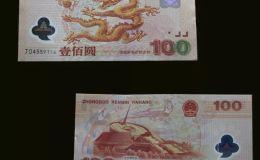 新世紀龍鈔紀念鈔最新價格分析