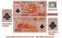 龙钞不带荧光是不是假的 龙钞辨别真假图解