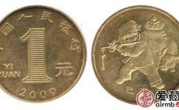 2009(牛)年贺岁纪念币数量越来越少,价值也在不断提高