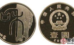 """2009""""和""""字纪念币涨势惊人,2009""""和""""字纪念币受到市场的喜爱"""