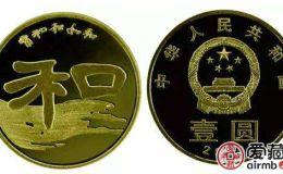 """2010""""和""""字紀念幣價格親民,是適合大眾收藏選擇的幣種"""