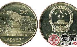 世界文化遺產-麗江紀念幣(4組)收藏最主要的就是看其的品相
