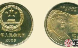 世界文化遗产-龙门石窟纪念币(5组)值得收藏吗?有哪些收藏价值