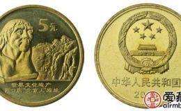世界文化遗产-周口店纪念币(3组)收藏价值大,升值空间不用担心