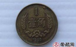 一角硬币哪年的最值钱