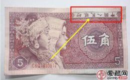 1980五毛纸币值10万