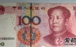錯版人民幣怎么鑒定