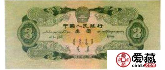 """中国唯一一张""""3元""""人民币,99%的人没见过!"""