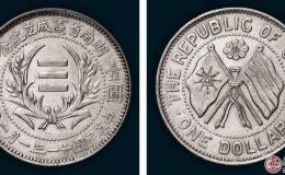 如何收藏珍稀银币稳赚不赔?掌握这几个小窍门就够了!