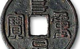珍罕的伪齐铸币收藏介绍 阜昌重宝收藏投资价值有多大?