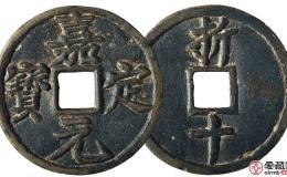 嘉定元宝背折十有哪些特征?嘉定元宝有收藏价值吗?
