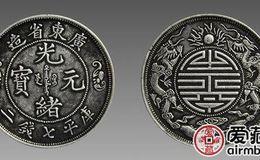 李莲英为慈禧太后贺寿而铸造的双龙币,如今价值2100万!