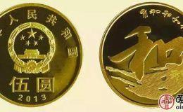 """2013""""和""""字纪念币值得收藏的三个原因?"""