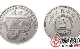 抗战胜利70周年纪念币的价值如何?有哪些收藏意义?