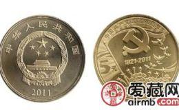 中国共产党成立90周年纪念币背后的价值这么高,你知道吗?