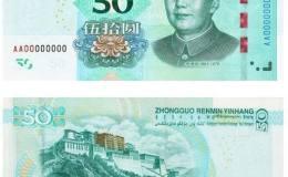 新版钞票发行了 新版人民币主要特点介绍