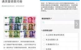 新版人民币发行 新版十元人民币硬币会推出吗