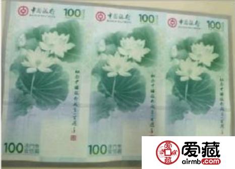 荷花钞整版 荷花钞整版的收藏价值