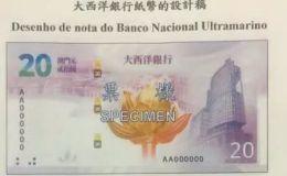 澳门纪念钞20元详细解读