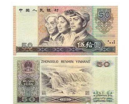 1980版50元纸币值激情乱伦 附第四套人民币价格表