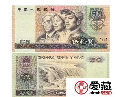 1980版50元纸币值多少钱 附第四套激情电影币价格表