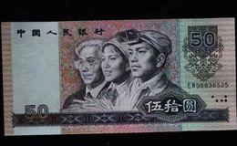1980版50元纸币值多少钱 附第四套人民币价格表
