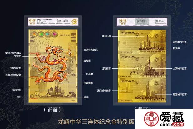 龙耀中华三连体纪念钞