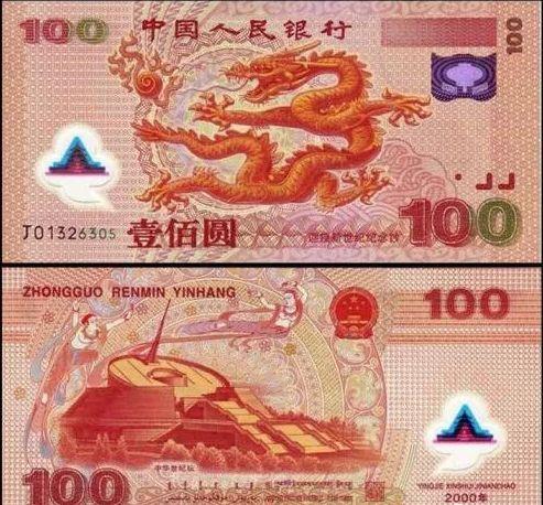 2000千禧龙年纪念钞