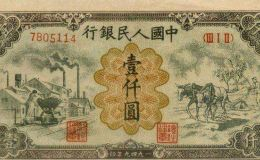 第一套人民币一千元 1000元双马耕地值激情乱伦