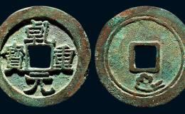 唐代乾元重宝价值逐渐上涨 哪个版别的乾元重宝价格最高?