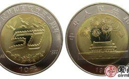 1999年建国50周年纪念币是长期投资的纪念币,现在也是入手的最佳
