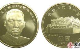 孫中山先生誕辰150周年紀念幣收藏建議分析