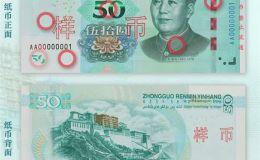 什么时候出新版人民币 新版人民币已经发行