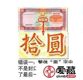 澳门双错钞:纪念钞中唯一的错版钞