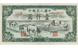 第一套人民币马饮水价格