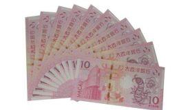 如何收藏澳门生肖纪念钞 澳门纪念钞