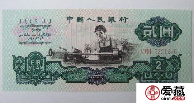 1960年2元激情电影币价格