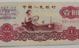 一九六零年一元纸币值多少钱